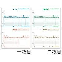 ヒサゴ 納品書(単票・2枚組) GB1101 (取寄品)