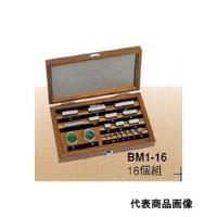 ミツトヨ マイクロメータ検査用ゲージブロックセット BM1-16-1 1セット (直送品)