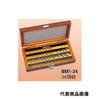 ミツトヨ 小形・高精度ゲージブロックセット BM1-34-1 1セット (直送品)