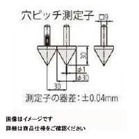 ミツトヨ 穴ピッチ測定子 07CZA057 1個 (直送品)