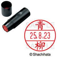シヤチハタ データーネームEX15号 印面+本体セット 青柳 アオヤギ 日付印 1セット