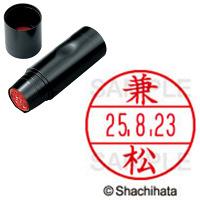 シャチハタ データーネームEX15号 印面+本体セット 兼松 カネマツ 日付印 1セット
