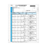 ヒサゴ 健保月額変更届 OP312 (取寄品)