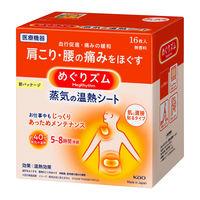 めぐりズム 蒸気の温熱シート 肌に直接貼るタイプ 1箱(16枚入)花王