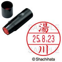 シャチハタ データーネームEX15号 印面+本体セット 湯川 ユカワ 日付印 1セット