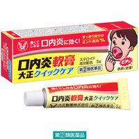 【指定第2類医薬品】口内炎軟膏大正クイックケア 5g 大正製薬★控除★
