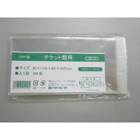 OPP袋 フタ・シール付き チケット類用 幅90×高さ150+フタ40mm 1袋(100枚入) 伊藤忠リーテイルリンク