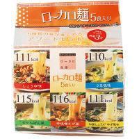 ローカロ麺 アソートセット 5食入