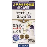 【第3類医薬品】ケラチナミンコーワ乳状液20 200g 興和新薬