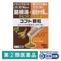 【指定第2類医薬品】コフト顆粒 12包 日本臓器製薬