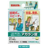 【第2類医薬品】アガラン錠 18錠 日本臓器製薬