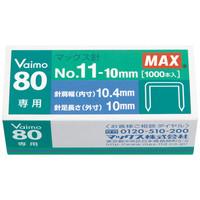 マックス ホッチキス針 バイモ80専用 No.11-10mm