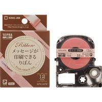 キングジム テプラ PROテープ りぼん 12mm ピンク(黒文字) 1個 SFR12PK