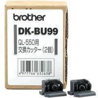 ブラザーDK-BU99QL-550/650TD用交換カッター 2個入 (取寄品)