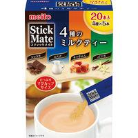 名糖産業 スティックメイト ミルクティーアソート 1箱(20本入)