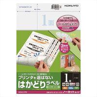 コクヨ カラーレーザー&インクジェット用はかどりラベル KPC-E101-100 ノーカット 1袋(100シート入)
