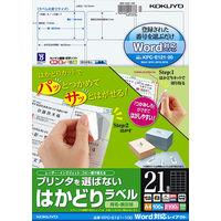 コクヨ カラーレーザー&インクジェット用はかどりラベル KPC-E121-100 21面 四辺余白付角丸 1袋(100シート入)