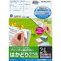 コクヨ カラーレーザー&インクジェット用はかどりラベル KPC-E124-100 24面 四辺余白付 1袋(100シート入)