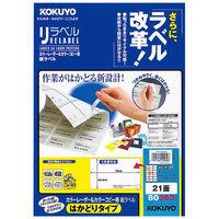 コクヨ カラーレーザー&カラーコピー用 紙ラベル〈リラベル〉 21面 LBP-E80363 1袋(100シート入)(直送品)