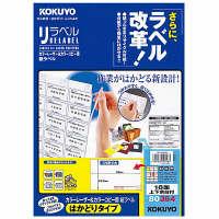 コクヨ カラーレーザー&カラーコピー用 紙ラベル〈リラベル〉 18面上下余白付 LBP-E80364 1袋(100シート入)(直送品)