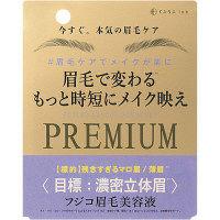 フジコ眉毛 美容液 PREMIUM(濃密立体眉) かならぼ