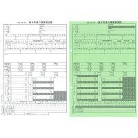 給与支払報告書(源泉徴収票) 平成29年度版 100名分 地方MC-3-100 A4判カット紙 日本法令