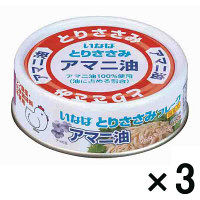 【アウトレット】いなば とりささみフレーク アマニ油 1セット(70g×3缶)