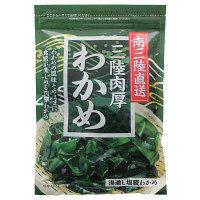 【アウトレット】カネタ 三陸肉厚わかめ<湯通し塩蔵わかめ> 1個(100g)