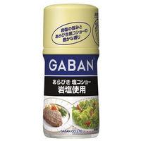 ギャバン あらびき塩コショー 岩塩使用