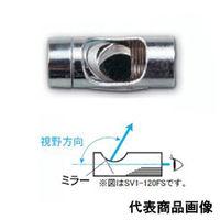 新潟精機 FS-436/636用側視アダプタ SV2-90FS 1個 (直送品)