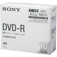 ソニー PCデータ用DVD-R 5mmプラケース 業務用パック 1箱(100枚)