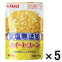 食塩無添加スイートコーンパウチ 5袋