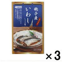 【アウトレット】信田缶詰 たべきり銚子産 いわししょうゆ味 1セット(100g×3缶)