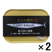 【アウトレット】信田缶詰 大人の贅沢 秋刀魚の蒲焼 1セット(100g×2缶)