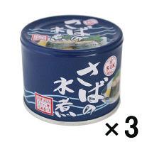 信田缶詰 さばの水煮 3缶