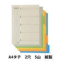 アスクル カラーインデックス A4タテ 5山 2穴 400組(10組入×40袋)
