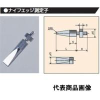 尾崎製作所 ナイフエッジ測定子 XS-725 1個 (直送品)