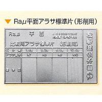 日本金属電鋳 Raμ平面アラサ標準片(形削用)1枚 1枚 (直送品)