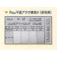 日本金属電鋳 Raμ平面アラサ標準片(研削用)1枚 1枚 (直送品)