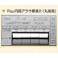 日本金属電鋳 Raμ円筒アラサ標準片(丸削用)1枚 1枚 (直送品)