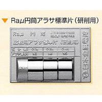 日本金属電鋳 Raμ円筒アラサ標準片(研削用)1枚 1枚 (直送品)