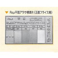 日本金属電鋳 Raμ平面アラサ標準片(正面フライス用)1枚 1枚 (直送品)