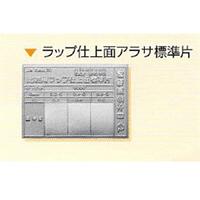 日本金属電鋳 ラップ仕上面アラサ標準片 1枚 1枚 (直送品)