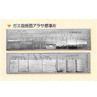 日本金属電鋳 ガス切断面アラサ標準片(A&B)2枚組 1組 (直送品)