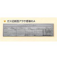 日本金属電鋳 ガス切断面アラサ標準片A 1枚 1枚 (直送品)