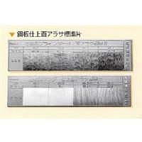 日本金属電鋳 鋼板仕上面アラサ標準片(G&S)2枚組 1組 (直送品)