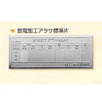 日本金属電鋳 放電加工アラサ標準片 1枚 1組 (直送品)
