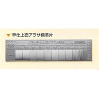 日本金属電鋳 手仕上面アラサ標準片 1枚 1枚 (直送品)