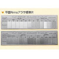 日本金属電鋳 平面Rrmsアラサ標準片 2枚組 1組 (直送品)