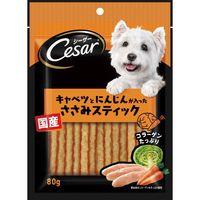 Cesar(シーザー) ドッグフード スナック キャベツとにんじんが入ったささみスティック 80g 1袋 マースジャパン